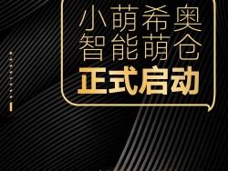 智能化纸尿裤品牌小萌希奥启用萌仓