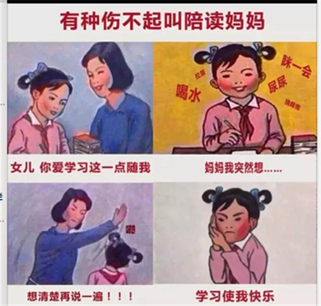 辅导小朋友学拼音真是难,活活逼疯家长!网友:速效救心丸准备好