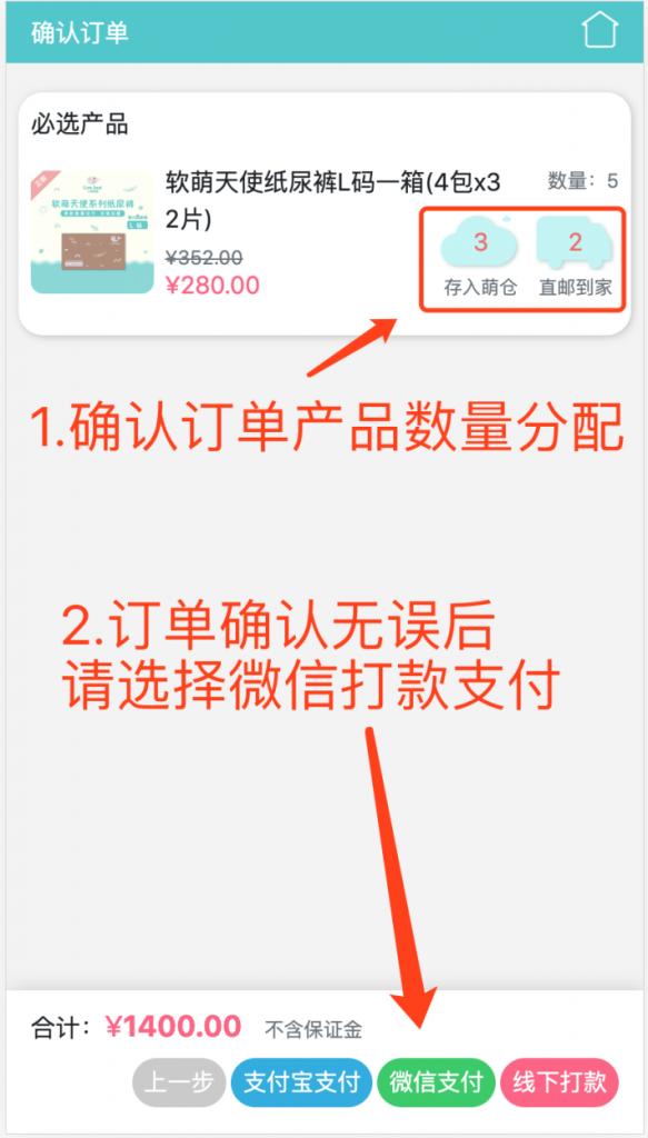 支付界面可以看到具体直邮和萌仓产品