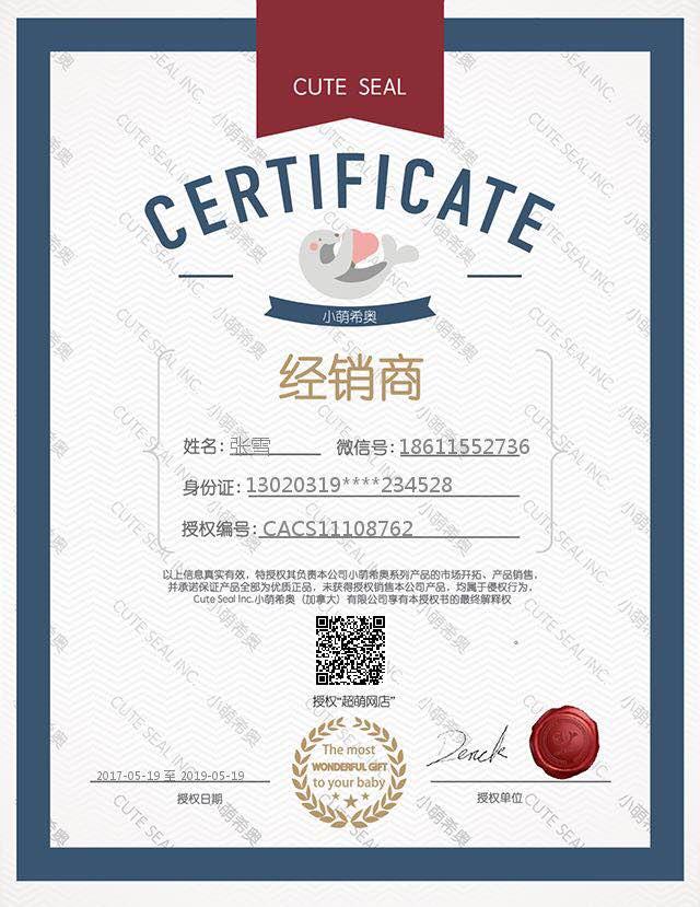 小萌希奥总代理授权证书