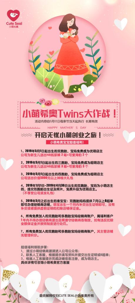 双胞胎购买小萌希奥产品永久7折优惠