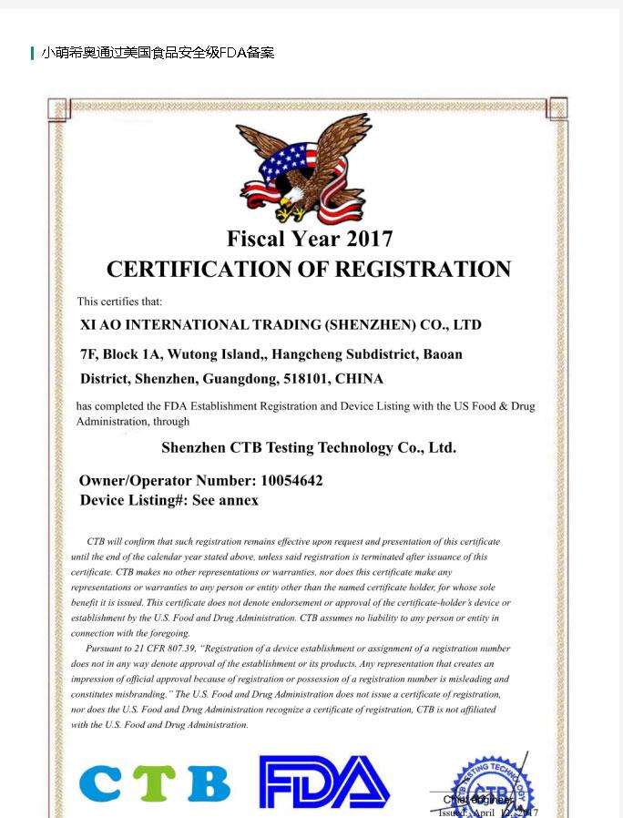 小萌希奥FDA认证