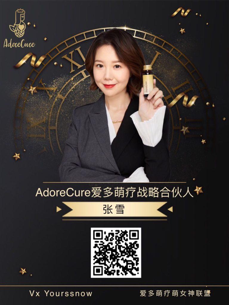 爱多萌疗AdoreCure燕窝胶原蛋白肽总代理
